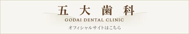五大歯科 オフィシャルサイト