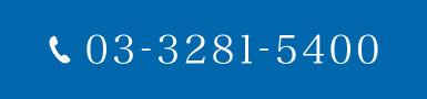 TEL.03-3281-5400